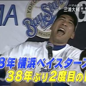 1998横浜が優勝できた理由って何?