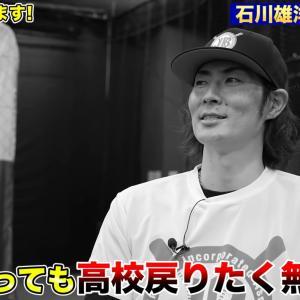 元横浜・石川雄洋「横高が男子校じゃなくて共学だったら甲子園優勝できた」