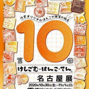 10月30日~11月1日【最新情報】けしごむ・はんこ・てん名古屋展について