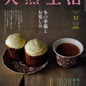 『天然生活12月号』掲載のお知らせ