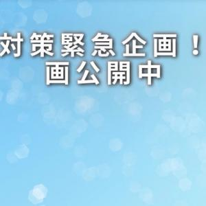"""""""【Stay at home 応援企画】個別相談無料プレゼント!""""実施中"""