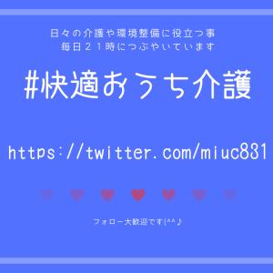 21時は「快適おうち介護」:Twitterにて連載50回を越えました!