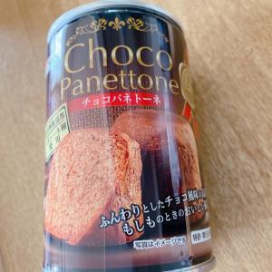 パンの缶詰、開封の儀