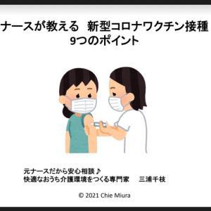 【本日で締め切り】ナースが教える 新型コロナワクチン接種 9つのポイント