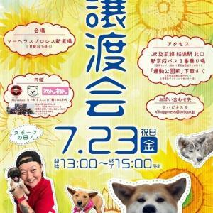 7/23(祝)マーベラス協賛譲渡会のご案内!!