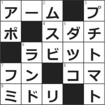 GetMoney! クロスワード 4/3(2020)の答え 肘掛け椅子=○○○チェア 「アポイントメント」の略