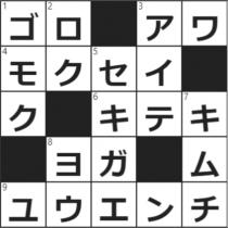 GetMoney! クロスワード 6/2(2020)の答え ○○合わせで暗記 碁石と碁盤で○○○並べ