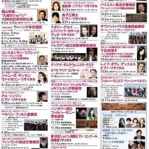 ジャパン・アーツのラインナップ