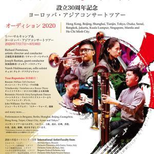 アジアユースオーケストラのツアーは中止