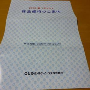 OUGホールディングス
