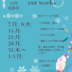 12月・お正月休業日