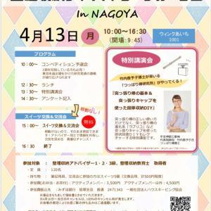 4月13日(月)整理収納AD名古屋フォーラム!とつれづれ日記