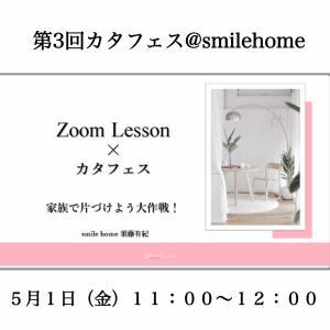 【オンライン】5月1日(金)第3回カタフェス@smile home