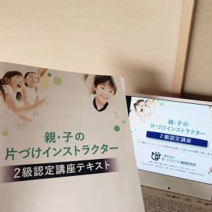 【ファミ片】親・子の片づけインストラクター2級 初開催♪
