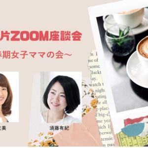 【募集】6/19(金)参加無料!ファミ片zoom座談会 ~思春期女子ママの会~