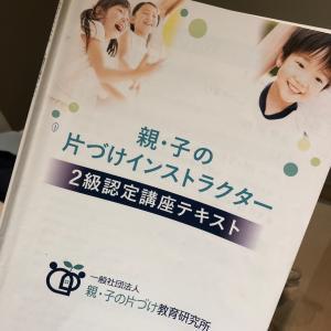 子供目線の片づけ方法■親・子の片づけインストラクター2級