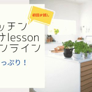 【満席御礼】事例たっぷり!キッチンの片づけ■オンラインlesson