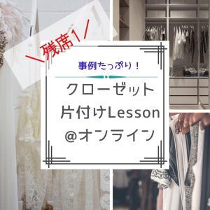 【残席1】クローゼット編■ZOOMオンラインlesson&お悩みシェア会♪