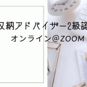 整理収納アドバイザー2級講座■オンラインでも楽しく