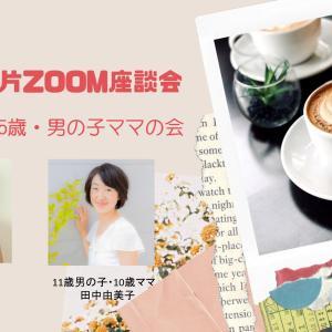 【募集開始】ファミ片ZOOM座談会■11歳~15歳の男の子ママの会