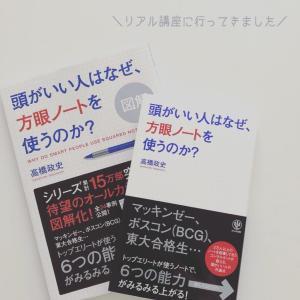【学び】方眼ノート・本を読んでも???■だから・リアル講座に行ってきました!