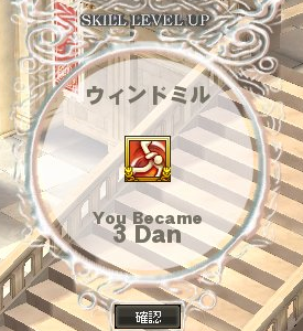 ウィンドミル3段!!