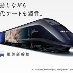 秋の旅:現美新幹線に。