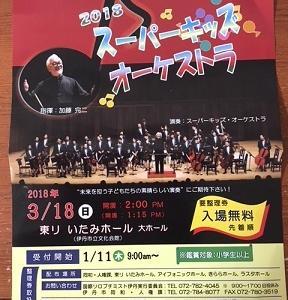 東リいたみホールでのSKOコンサート