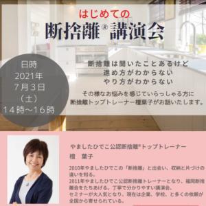 東京・横浜での開催【初心者向け断捨離講演会】