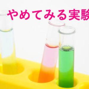 やめてみる実験★やっぱりいいですよ(^^)v