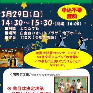 3/8日MT社交ダンスバンド「スプリングコンサート」@白金台いきいきプラザは中止!