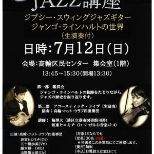 恒例ジャズ鑑賞会「ジャンゴ・ラインハルトの世界☆生演奏付き♪」開催決定!!
