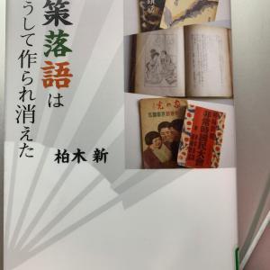No.1903「間話:読書から/吉村昭著『東京の戦争・ひそかな楽しみ・落語』6」26