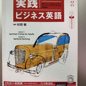 No.1916「NHKラジオ講座・実践ビジネス英語3」多言語習得11