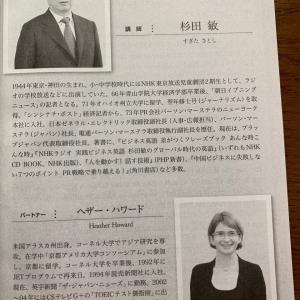 No.1917「NHKラジオ講座・実践ビジネス英語・4」多言語習得12