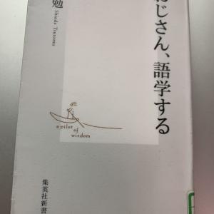 No.1923「まとめ・NHKラジオ講座・実践ビジネス英語・9」多言語習得17