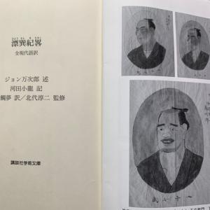 No.1971「『漂巽紀畧』の解題、ジョン万次郎30」多言語習得60