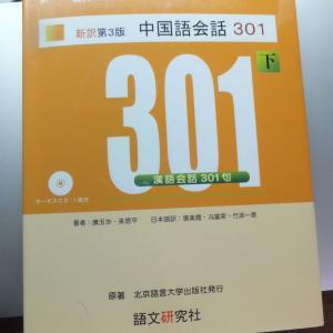 No.1730「わたしの中国語学習」(4)