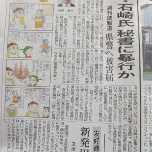 No.1745「間話:選挙は投票箱のふたが閉まるまでわからない」