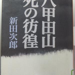 No.1755「間話:『八甲田山死の彷徨』(新田次郎著)再読」