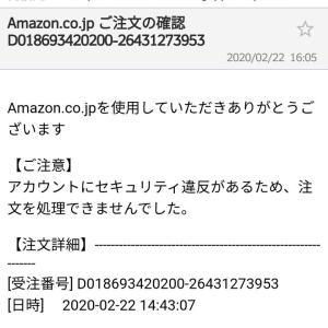 Amazonを装った詐欺メールに要注意!です