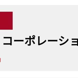 【IPO抽選結果】コパコーポレーション  補欠