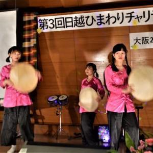 日越ひまわりチャリティ・コンサート ① ~エスペレ・ウン・ポコ
