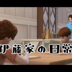 【Sims4】伊藤家の日常#17【4年目冬】