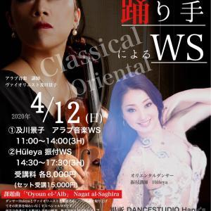 及川景子&Hüleyaによる奏者と踊り手のWS in 大阪2020