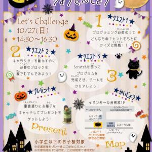 Let's プログラミング イベント 〜おばけかぼちゃからの挑戦状〜