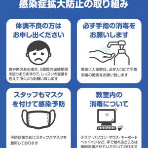 【重要】8月20日〜時間短縮営業のお知らせ
