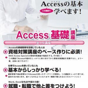 Accessを基礎からがっちり学ぶなら…