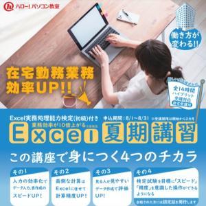 Excel夏期講習のお知らせ