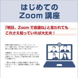 zoomの使い方をマスターしませんか?